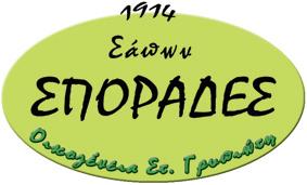 Σ. ΓΡΥΠΙΩΤΗΣ