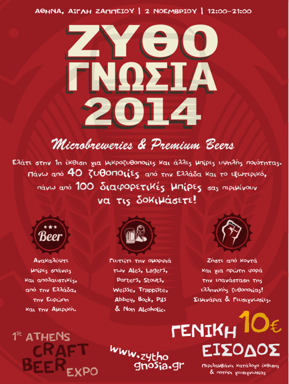 Ζυθογνωσία2014