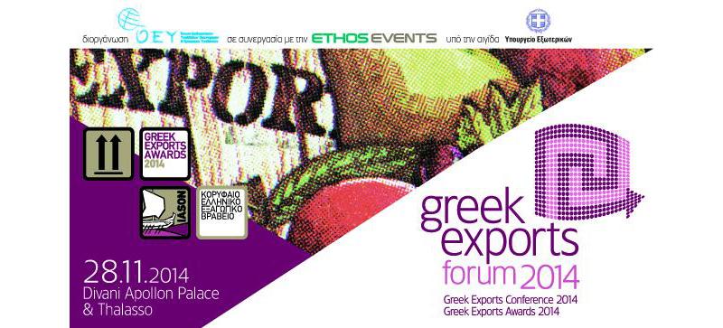 greek_export_awards_2014