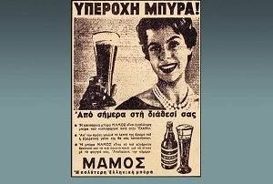 Yperoxi bira